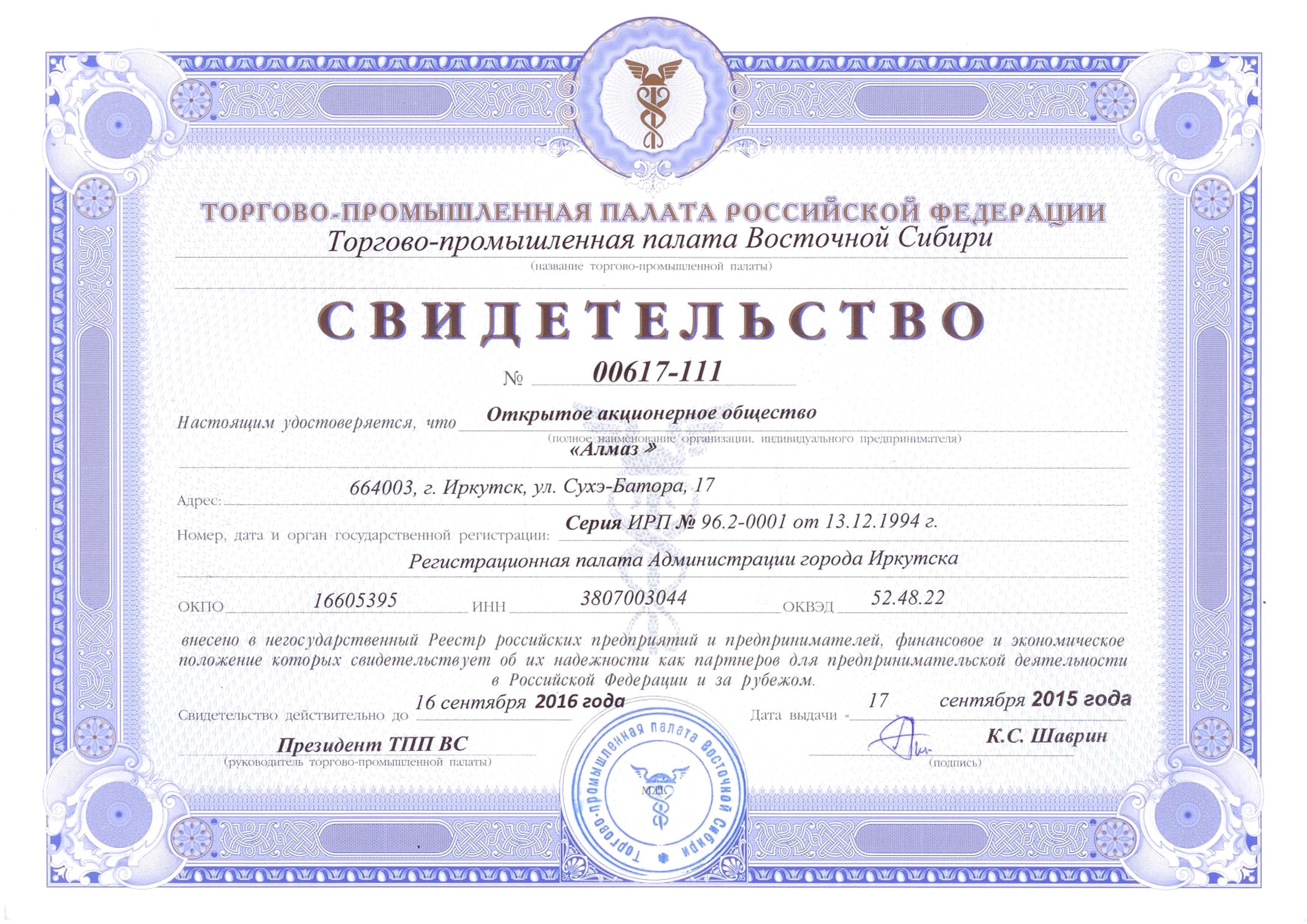 Регистрация ип в торговой палате услуга по заполнению декларации 3 ндфл краснодар